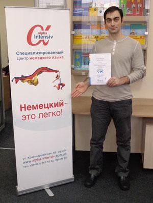 Левон Сергеевич Асланян